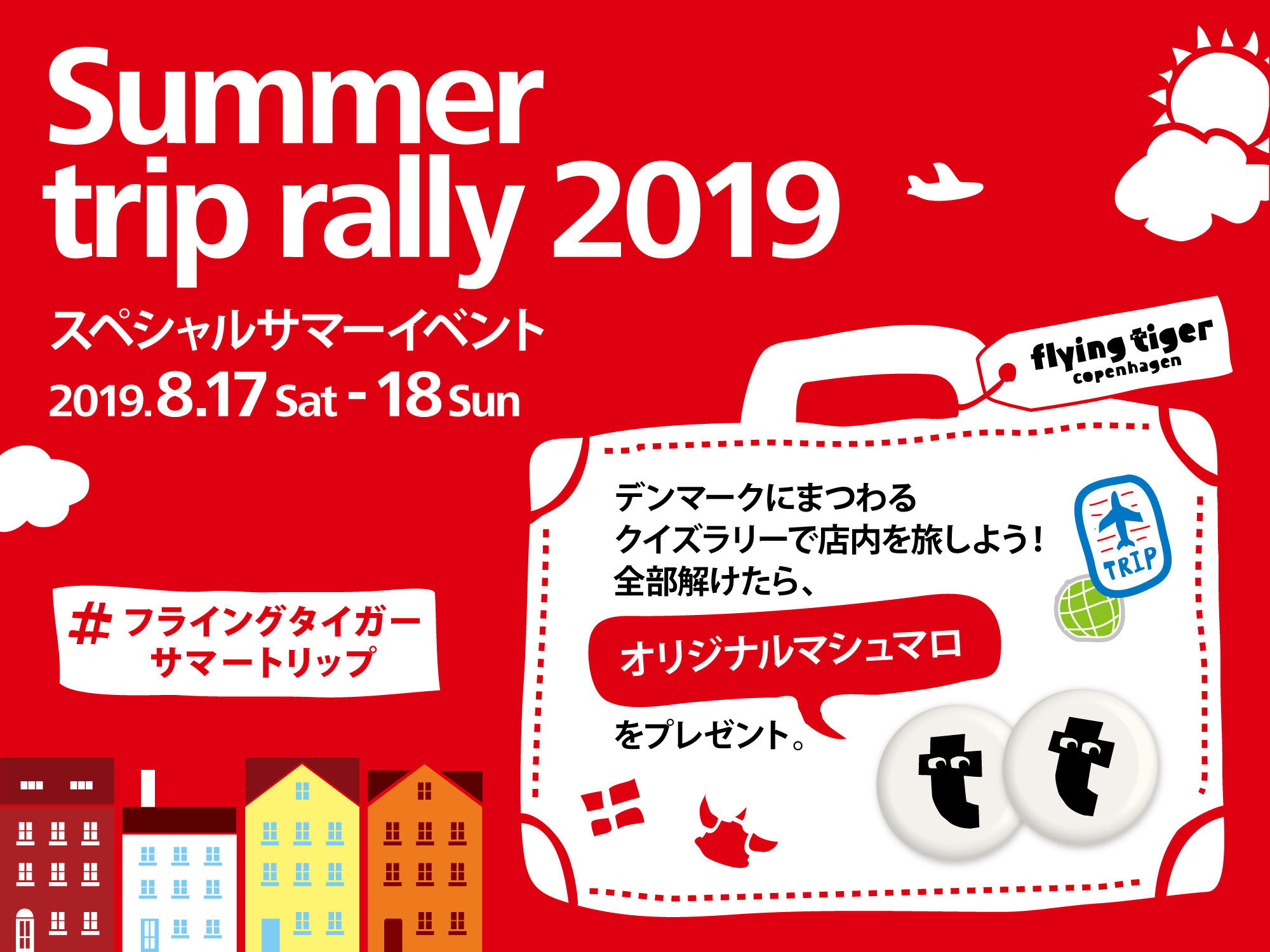 Summer Trip Rally 2019