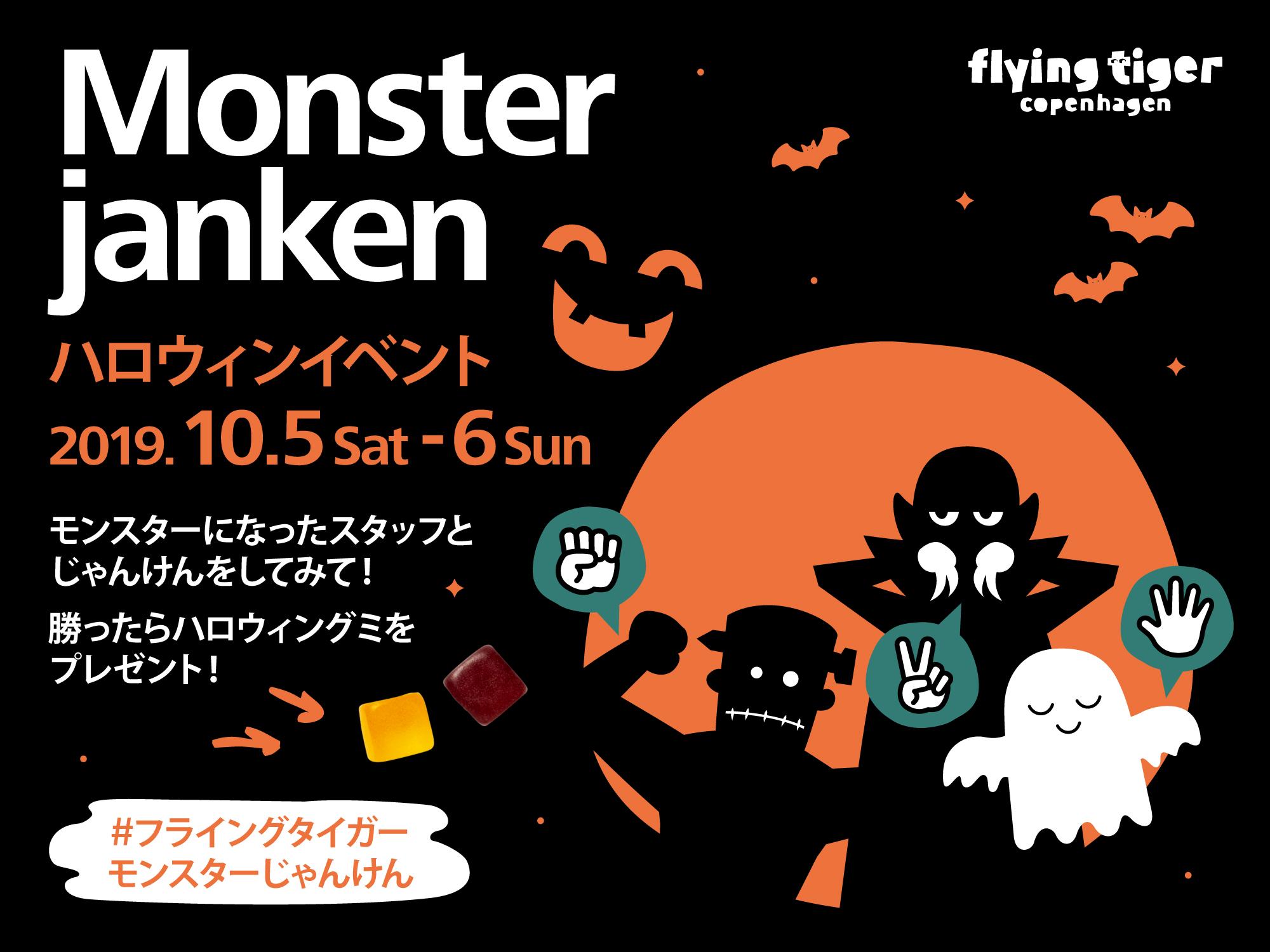 Monster janken