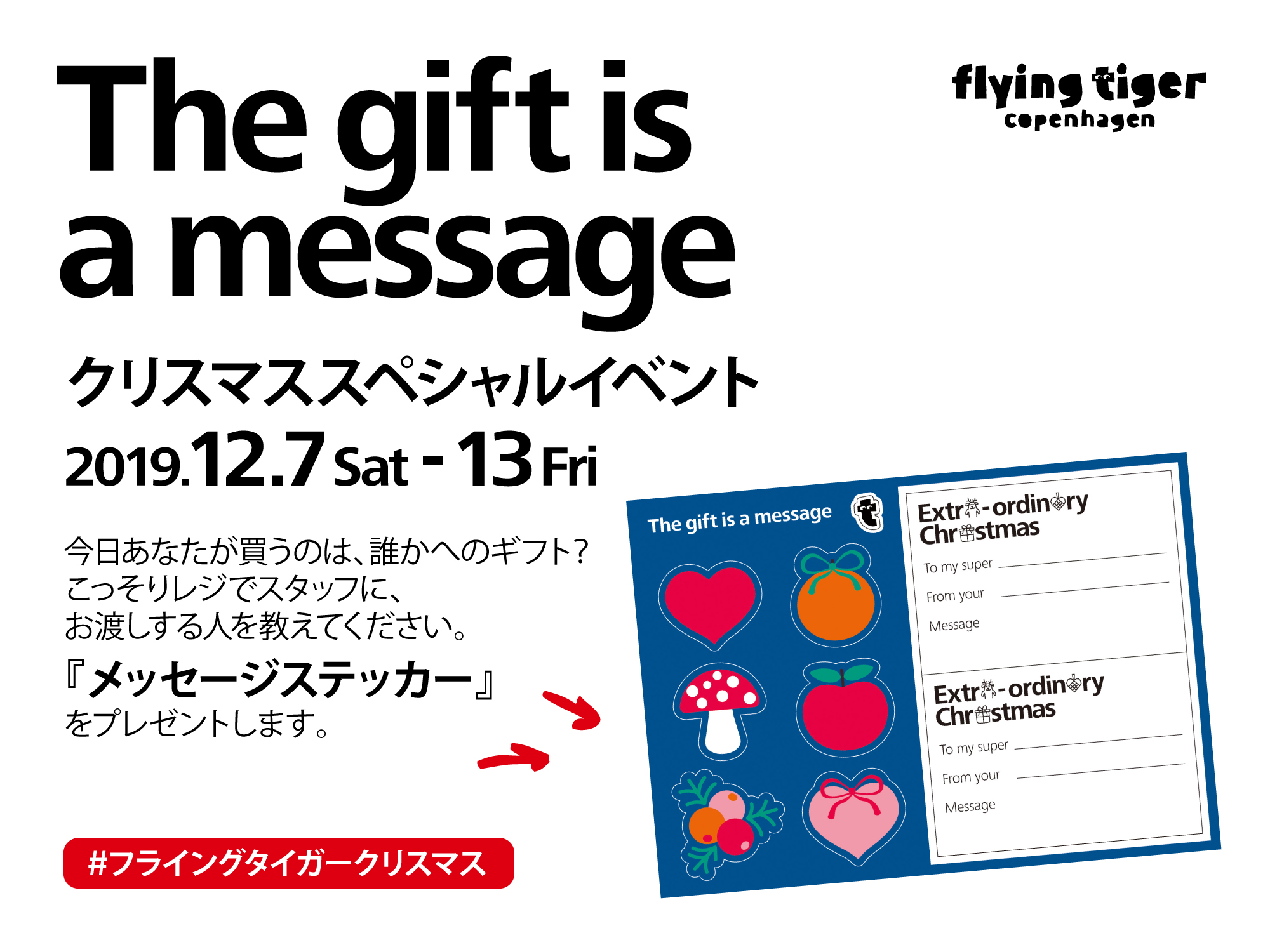 The gift is a message