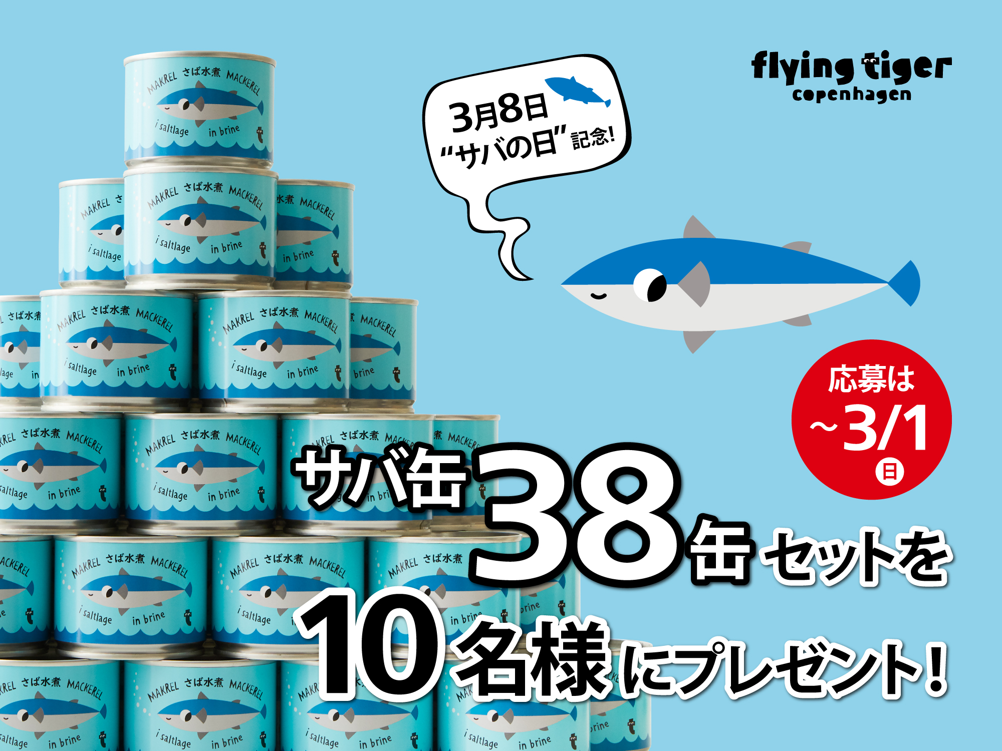 サバ缶38缶プレゼント!