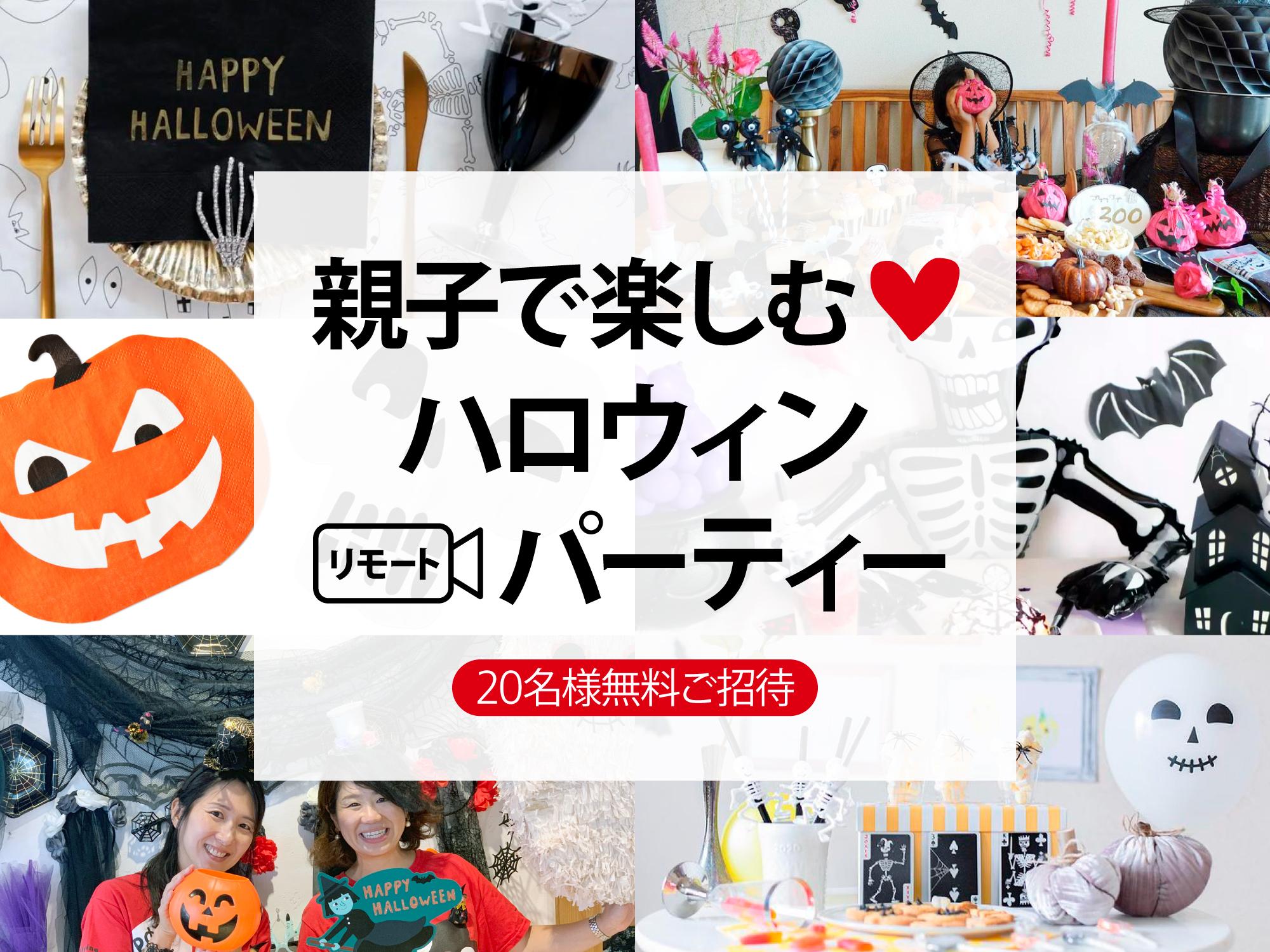 <部活限定>ハロウィンリモートパーティー開催!