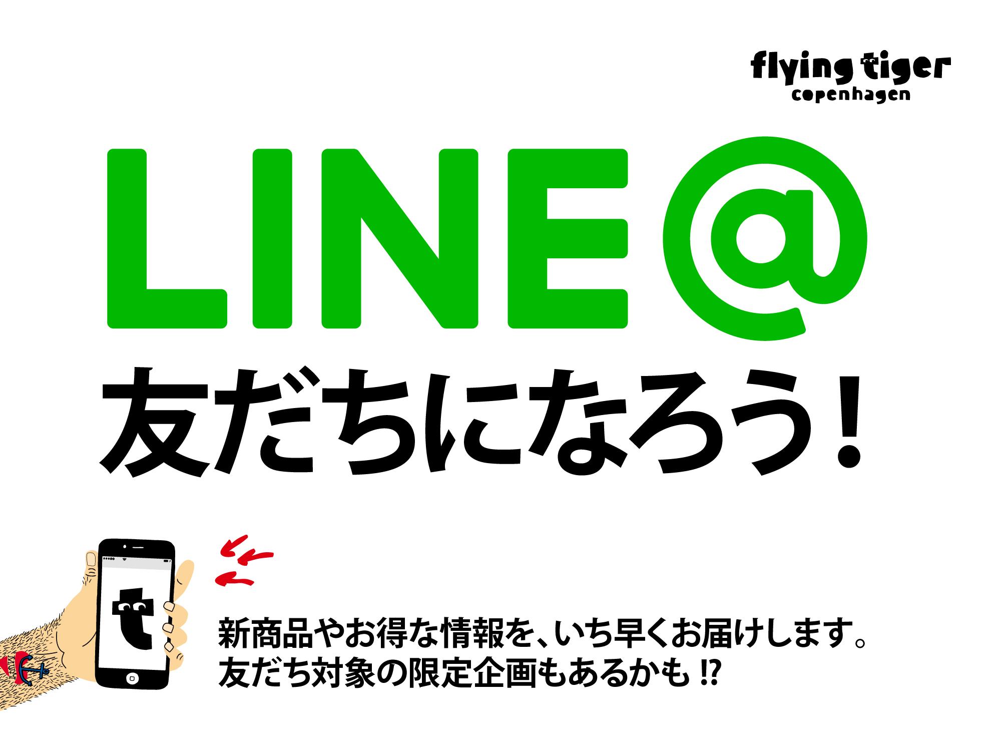 LINE@友だちになろう!
