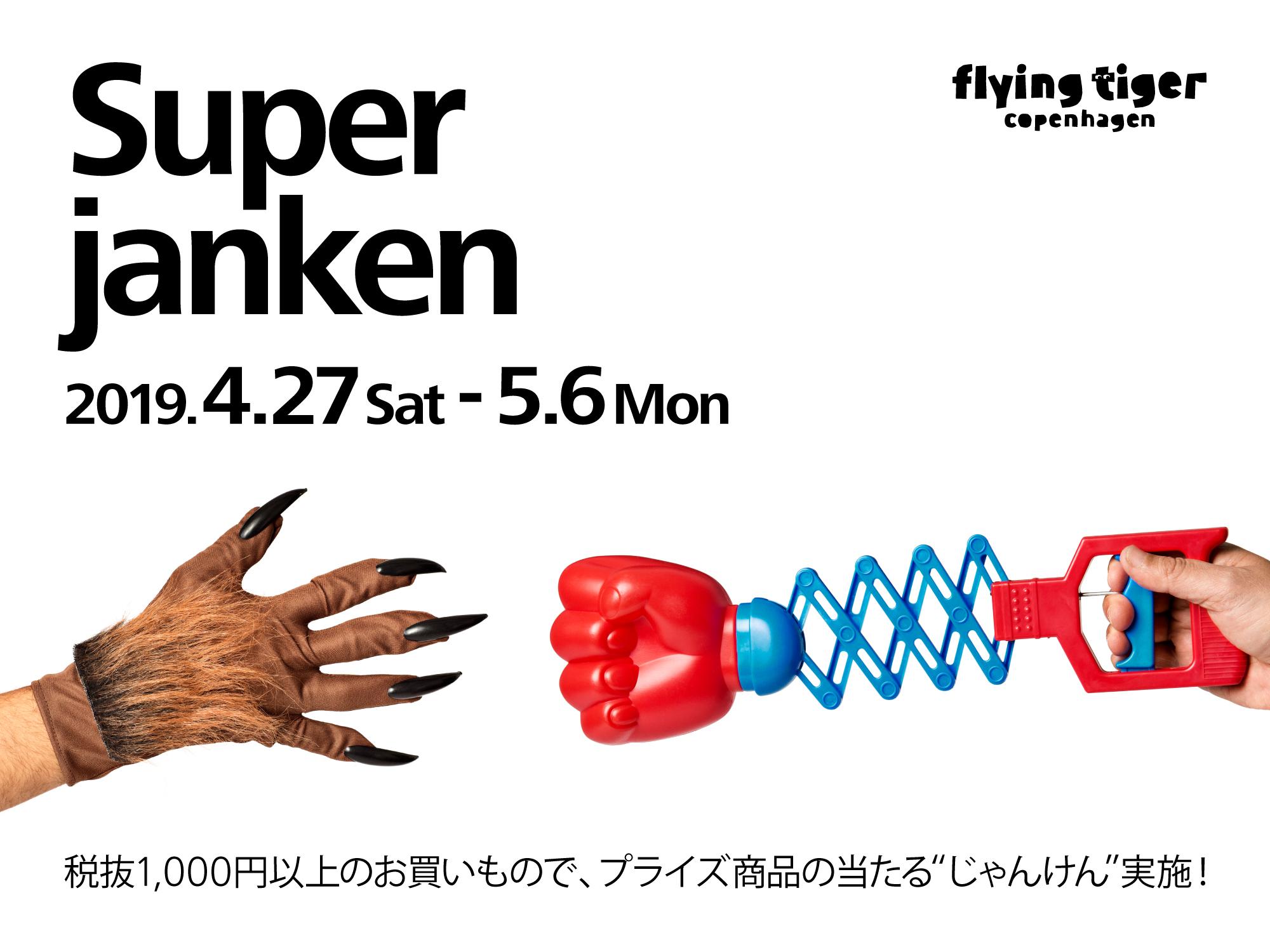 Super janken のスーパープレゼント